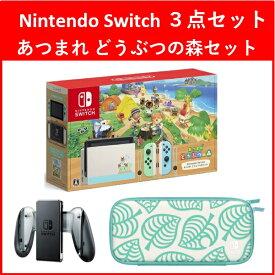 後払い決済不可【セット】Nintendo Switchあつまれ どうぶつの森セット ! [本体]+[充電グリップ]+[キャリングケース]