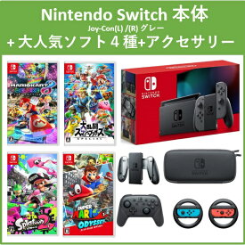 【9点セット】※新型Nintendo Switch本体(グレー)+大人気ソフト4点![本体]+[ソフト]+[プロコン]+[充電グリップ]+[キャリングケース]+[ハンドル]