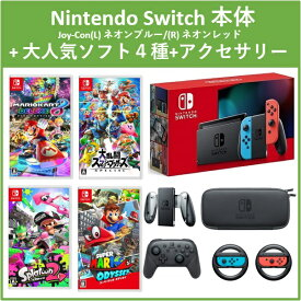 【9点セット】※新型Nintendo Switch本体(ネオン)+大人気ソフト4点![本体]+[ソフト]+[プロコン]+[充電グリップ]+[キャリングケース]+[ハンドル]