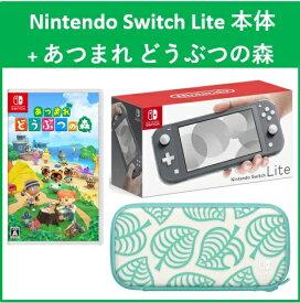 後払いはご利用出来ません【3点セット】Nintendo Switch Lite(グレー)本体+あつまれ どうぶつの森セット![本体]+[ソフト]+[キャリングケース]