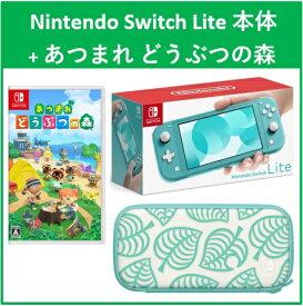後払いはご利用出来ません【3点セット】Nintendo Switch Lite(ターコイズ)本体+あつまれ どうぶつの森セット![本体]+[ソフト]+[キャリングケース]