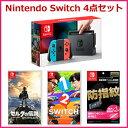 Nintendo Switch ニンテンドースイッチ 4点セット【RCP】