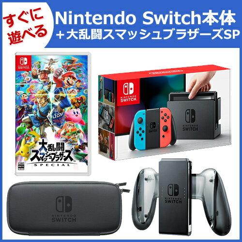 【4点セット】Nintendo Switch 本体+大乱闘スマッシュブラザーズSPECIAL![本体]+[ソフト]+[充電グリップ]+[キャリングケース]【RCP】