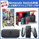 ※払い不可※【4点セット】Nintendo Switch 本体+大乱闘スマッシュブラザーズSPECIAL![本体]+[ソフト]+[充電グリップ]+[キャリングケース]【RCP】※後払い不可