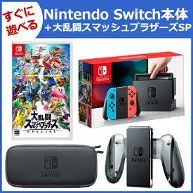 ※ダウンロード3000円クーポン付き※【4点セット】Nintendo Switch 本体+大乱闘スマッシュブラザーズSPECIAL![本体]+[ソフト]+[充電グリップ]+[キャリングケース]【RCP】※後払い不可