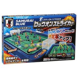 エポック社 サッカー盤 ロックオンストライカー サッカー日本代表ver.【RCP】