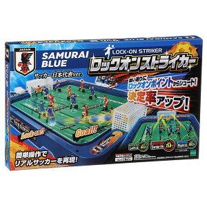 サッカー盤 ロックオンストライカー サッカー日本代表ver.【エポック社】