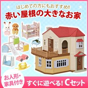 ●赤い屋根のセットC● 赤い屋根の大きなお家+にこにこ赤ちゃん家具セット (ハウス&お人形&家具) シルバニアファミリー【大型商品】[130]