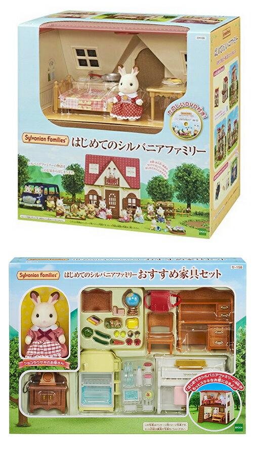 【お家+家具+お人形】はじめてのシルバニアファミリーおすすめセット(DVD付き)【RCP】[100]