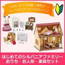 【お家+家具+お人形】はじめてのシルバニアファミリーセット【RCP】[100]