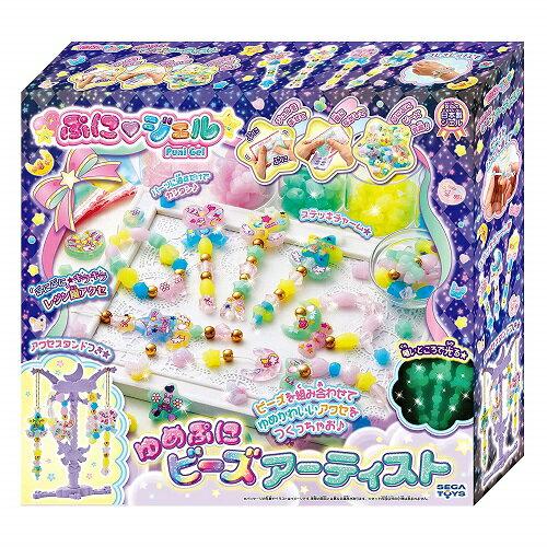 【新品】PG-19 ぷにジェル ゆめぷにビーズアーティスト【セガトイズ】