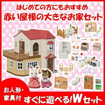 ●赤い屋根のW家具セット●赤い屋根の大きなお家+家具セットが2種類(ハウス&お人形&家具)シルバニアファミリー【大型商品】【RCP】[130]