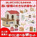 ●赤い屋根の新しいW家具セット● 赤い屋根の大きなお家+家具セットが2種類 (ハウス&お人形&家具) シルバニア…