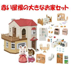 ●赤い屋根の新しいW家具セット● 赤い屋根の大きなお家+家具セットが2種類 (ハウス&お人形&家具) シルバニアファミリー 【大型商品】[130]