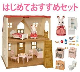 【お家+家具+お人形】はじめてのシルバニアファミリーおすすめセット(DVD付き)【エポック社】