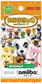 【BOX販売】どうぶつの森amiiboカード 第2弾 (1パック 3枚入り)×50パック【任天堂】