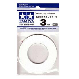 タミヤ曲線用マスキングテープ 3mm (87178)【ゆうパケット可】【RCP】