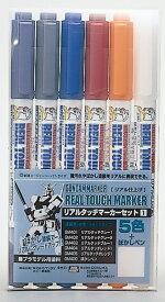 GSI GMS112 ガンダムマーカー リアルタッチマーカーセット1 5色セット+ぼかしペン 【1個まで追跡可能メール便選択可能】