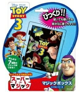 ディズニー マジックボックス トイ・ストーリー3 テンヨー 【手品・マジック】