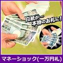 マネーショック(一万円札) テンヨー 【手品・マジック】