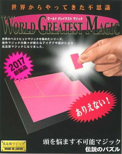 伝説のパズル テンヨー 【手品・マジック】[201610]