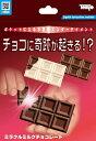 テンヨー マジック ミラクルミルクチョコレート【手品】