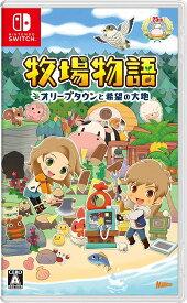 【新品】牧場物語 オリーブタウンと希望の大地 -Nintendo Switch 【ポスト投函便にて発送】【任天堂】