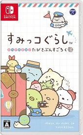 【新品】すみっコぐらし おへやのすみでたびきぶんすごろく--Nintendo Switch【日本コロムビア】※ポスト投函便にて発送