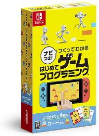 【新品】ナビつき! つくってわかる はじめてゲームプログラミング -Nintendo Switch【任天堂】