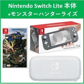 後払い決済不可【3点セット】Nintendo Switch Lite(グレー)本体+モンスターハンターライズセット![本体]+[ソフト]+[キャリングケース]