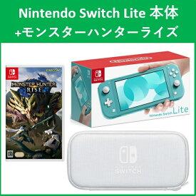 後払い決済不可【3点セット】Nintendo Switch Lite(ターコイズ)本体+モンスターハンターライズセット![本体]+[ソフト]+[キャリングケース]