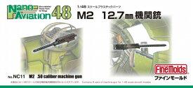 ファインモールド 1/48 M2 12.7mm機関銃【NC13】※ポスト投函便可能