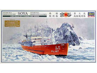 Hasegawa 1/350 South Pole observation ship soya ' 3: Antarctic observation Squadron '
