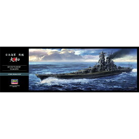 日本海軍 戦艦 大和 1/450スケールキット (Z01)【プラモデル】