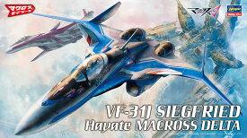 """ハセガワ マクロス 1/72 VF-31J ジークフリード ハヤテ機 """"マクロスΔ""""【65729】【29】"""