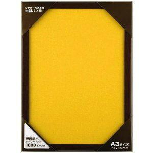 ジグソーパネル 世界最小ジグソーパズル1000ピース用 木製パネル <ブラウン> (29.7×42cm ) 【テンヨー】【パズルフレーム】