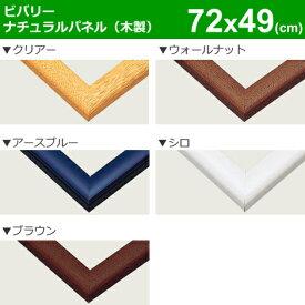 ナチュラルパネル 木製 72×49cm NN101 パネルNo.10-D 【ビバリー】【パズルフレーム】【RCP】
