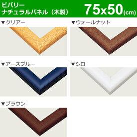 ナチュラルパネル 木製 75×50cm NN103 パネルNo.10 【ビバリー】【パズルフレーム】【RCP】