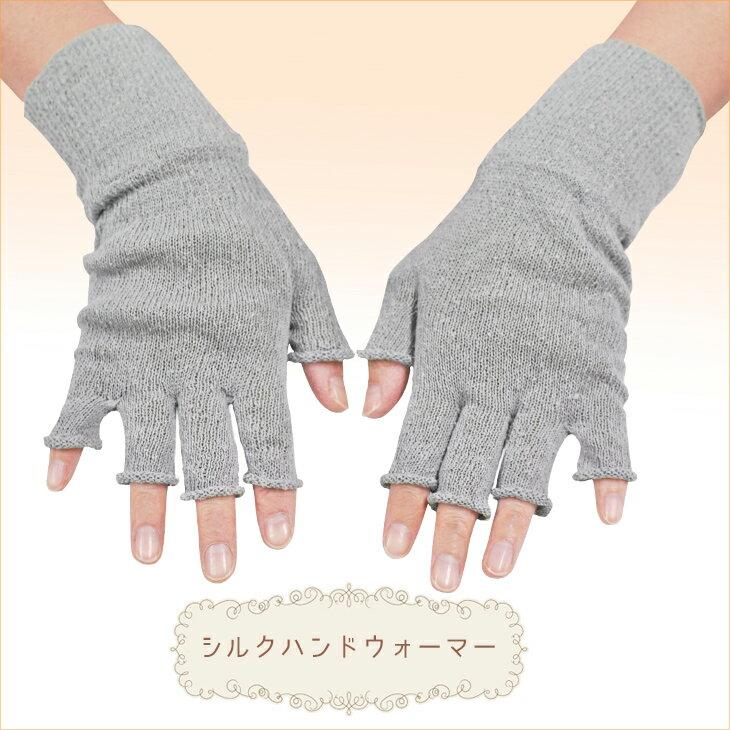 【送料無料】シルクハンドウォーマー 指切り手袋/ 日本製 ハンドケア 絹 絹手袋 指なし スマホ手袋