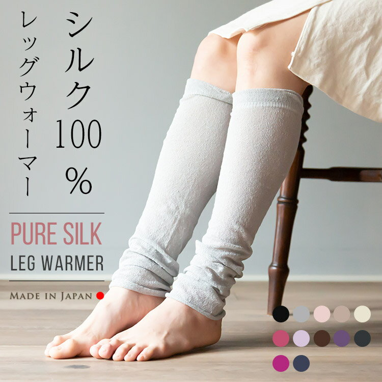 【送料無料】シルクレッグウォーマー 3足以上で特典付き! / レディース メンズ 薄手 夏用 絹100% シルク100% アームカバー ロング 睡眠 おやすみ ゆったり