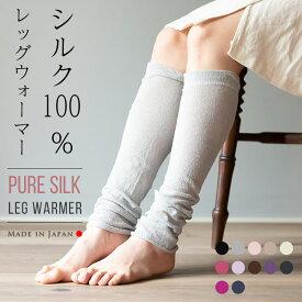 【送料無料】シルクレッグウォーマー 3足以上で特典付き! 夏用 絹100% シルク100% ロング レディース メンズ アームカバー 睡眠 薄手 締め付けない 日本製 ゆったり