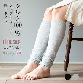 【送料無料】シルクレッグウォーマー(厚めモデル) 3足以上で特典付き! /絹100% シルク100% ロング レディース メンズ アームカバー 睡眠 薄手 夏用 締め付けない