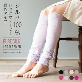 【送料無料】シルクレッグウォーマー(長めモデル) 3足以上で特典付き! /絹100% シルク100% ロング レディース メンズ アームカバー 睡眠 薄手 夏用 締め付けない 日本製 ゆったり