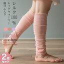 シルクレッグウォーマー 2足セット(すそゴム入りモデル)/絹100% シルク100% ロング レディース メンズ アームカバー 睡眠 薄手 締め付けない