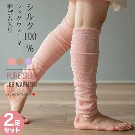 シルクレッグウォーマー3色限定2足セット(すそゴム入りモデル)/絹100% シルク100% ロング レディース メンズ アームカバー 睡眠 薄手 夏用 締め付けない