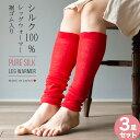 【送料無料】シルクレッグウォーマー すそゴム入りモデル 3足組 残糸 絹100% シルク100% ロング レディース メンズ…
