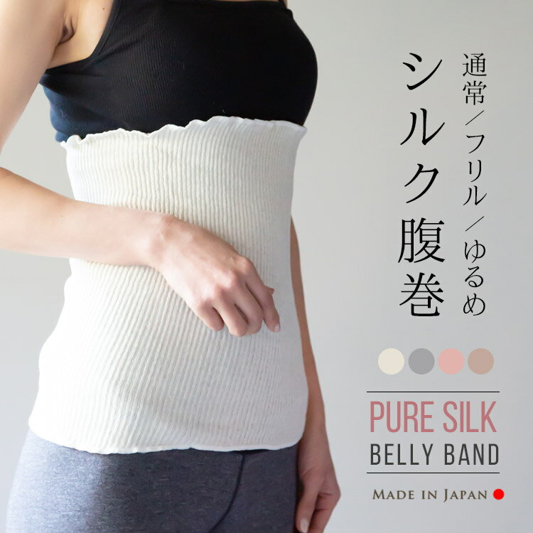 【送料無料】シルク腹巻き / 絹 可愛い 腹巻 レディース メンズ マタニティ シルクインナー 日本製 100% 温活 下着 妊娠 妊婦 冷え取り 妊活