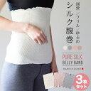 【送料無料】シルク腹巻き3枚組 / 絹 可愛い 腹巻 レディース メンズ マタニティ シルクインナー 日本製 100% 温活 下着 妊娠 妊婦 冷…