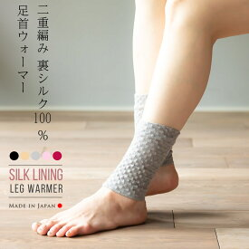 裏シルク100%足首ウォーマー レッグウォーマー ショート 絹100% シルク100% ロング レディース メンズ 睡眠 薄手 締め付けない 薄手 夏用 日本製 ゆったり