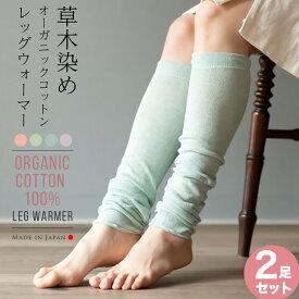 草木染め オーガニックコットン100%レッグウォーマー 2足組/ 綿100% 夏用 コットン ロング オーガニック レディース メンズ 男性 アームカバー 睡眠 薄手 締め付けない 日本製 ゆったり